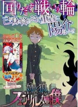 [雑誌] 別冊少年チャンピオン 2018年10月号 [Bessatsu Shonen Champion 2018-10]