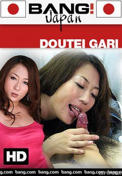 doutei-gari-720p.jpg