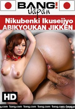 nikubenki-ikuseijyo-abikyoukan-jikken-1080p.jpg