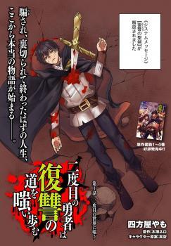 nidome-no-yuusha-raw-chapter-1-_001.jpg