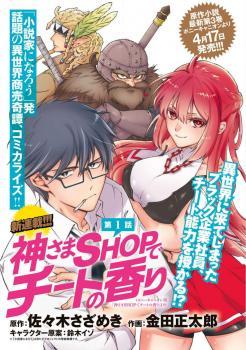 kamisama-shop-de-cheat-no-kaori-raw-chapter-1-_001.jpg