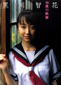 kurokawa_tomoka_15kiseki_001.jpg