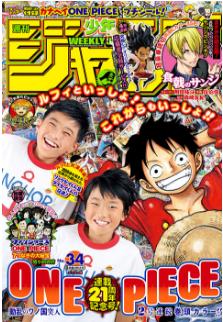 [雑誌] 週刊少年ジャンプ 2018年34号[Weekly Shonen Jump 2018-34]