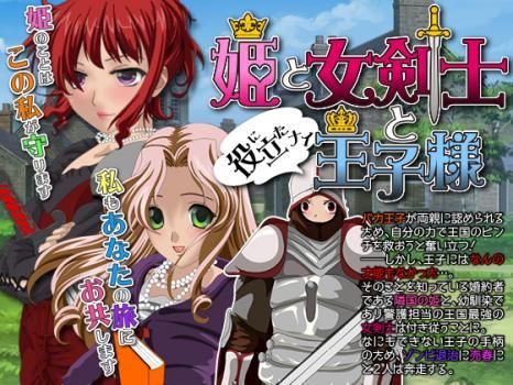 [180412][Pe-B4] 姫と女剣士と役に立たない王子様 [50M] [RJ222958]