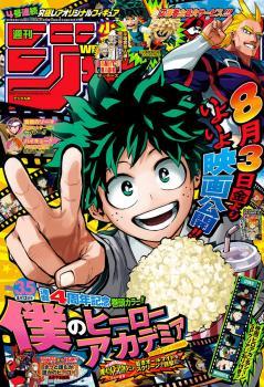 [雑誌] 週刊少年ジャンプ 2018年36号[Weekly Shonen Jump 2018-36]